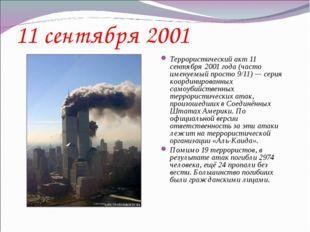 11 сентября 2001 Террористический акт 11 сентября 2001 года (часто именуемый