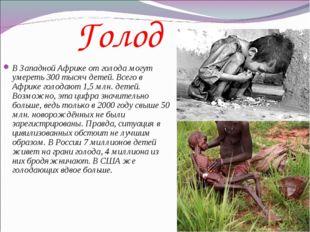 Голод В Западной Африке от голода могут умереть 300 тысяч детей. Всего в Афри