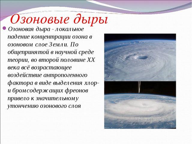 Озоновые дыры Озоновая дыра - локальное падение концентрации озона в озоновом...