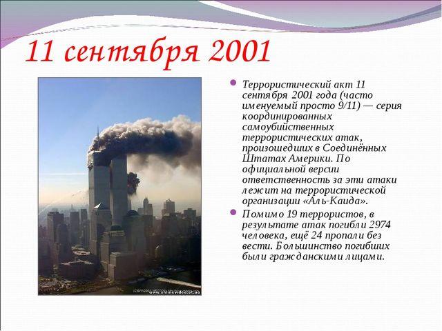 11 сентября 2001 Террористический акт 11 сентября 2001 года (часто именуемый...