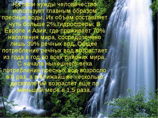 На свои нужды человечество использует главным образом пресные воды. Их объём...