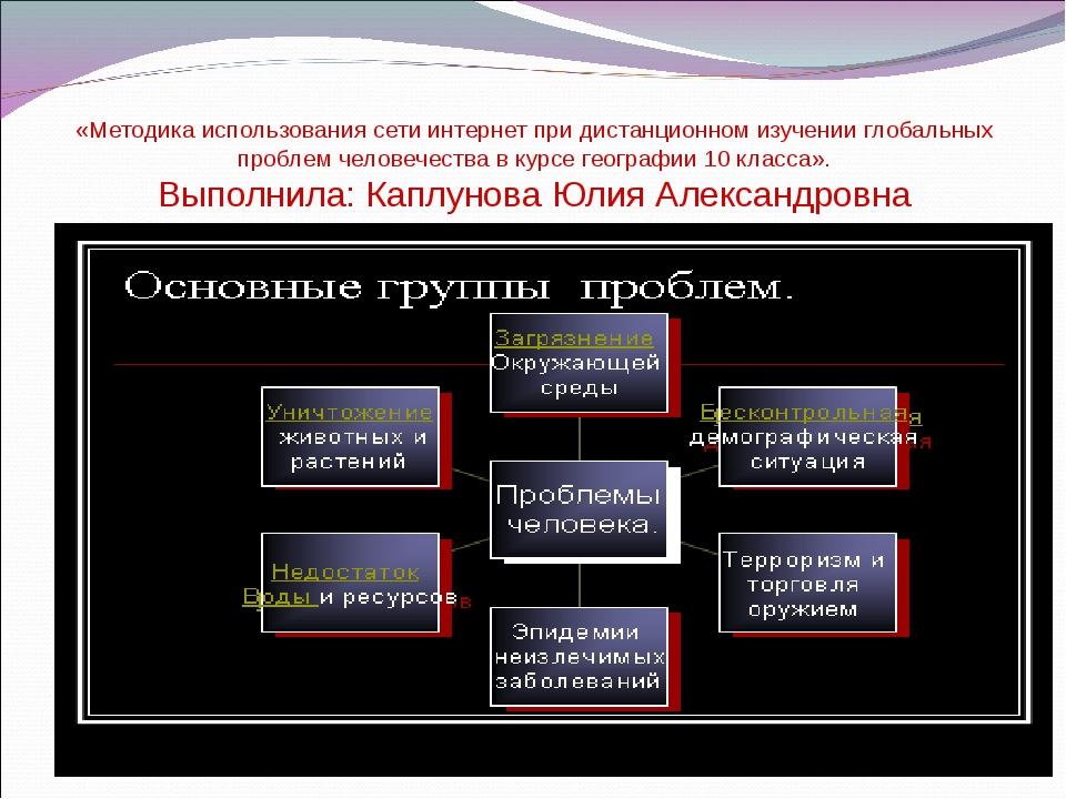 «Методика использования сети интернет при дистанционном изучении глобальных п...