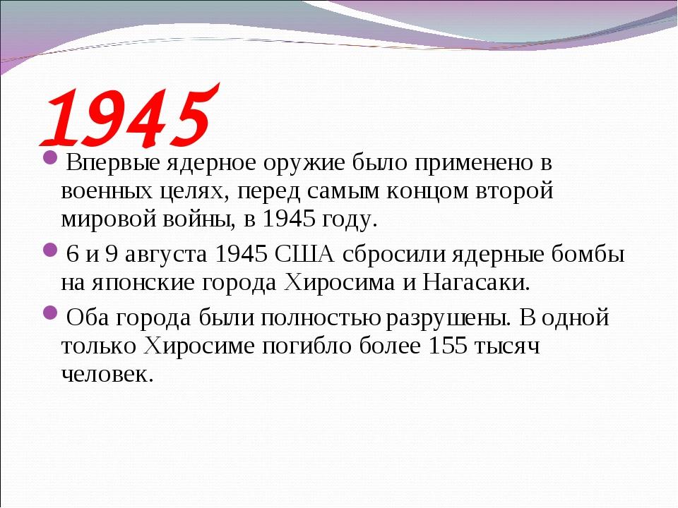 1945 Впервые ядерное оружие было применено в военных целях, перед самым концо...