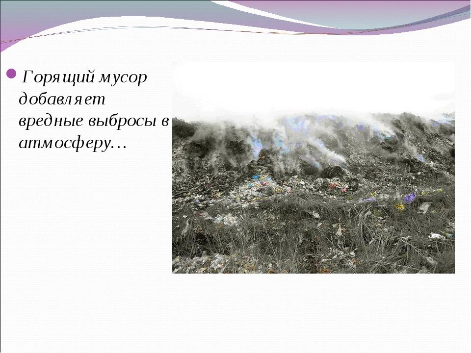 Горящий мусор добавляет вредные выбросы в атмосферу…