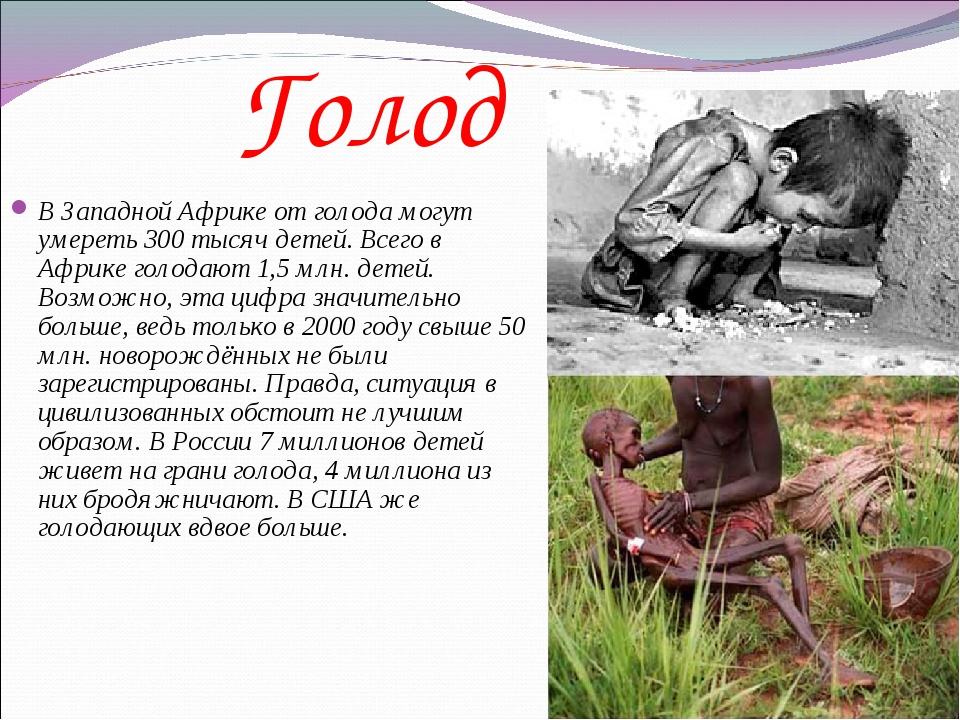 Голод В Западной Африке от голода могут умереть 300 тысяч детей. Всего в Афри...