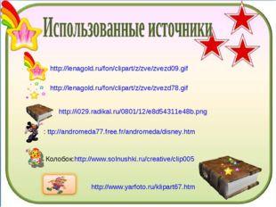 http://lenagold.ru/fon/clipart/z/zve/zvezd09.gif http://lenagold.ru/fon/clipa