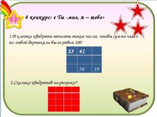 4 конкурс: « Ты -мне, я – тебе» 1.В клетки квадрата записать такие числа, чт