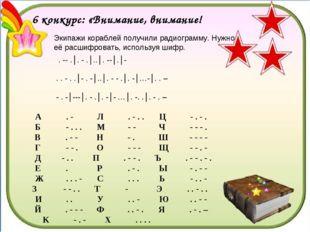 6 конкурс: «Внимание, внимание! Экипажи кораблей получили радиограмму. Нужно