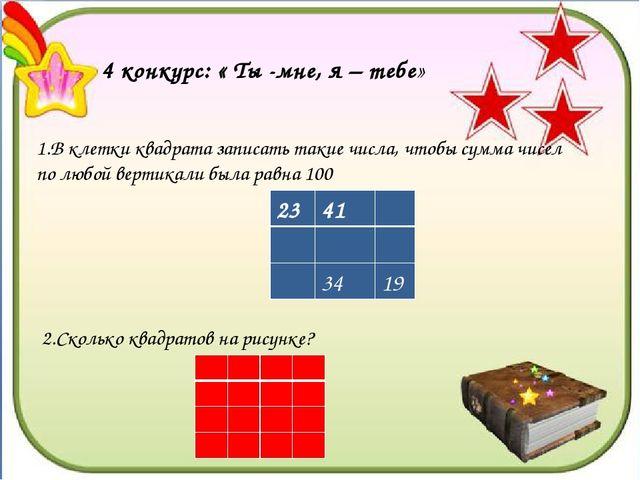4 конкурс: « Ты -мне, я – тебе» 1.В клетки квадрата записать такие числа, чт...