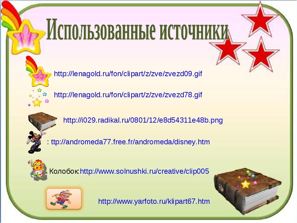 http://lenagold.ru/fon/clipart/z/zve/zvezd09.gif http://lenagold.ru/fon/clipa...
