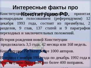 Интересные факты про Конституцию РФ. Конституция Российской Федерации, принят