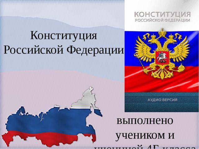 Конституция Российской Федерации выполнено учеником и ученицей 4Б класса МБОУ...