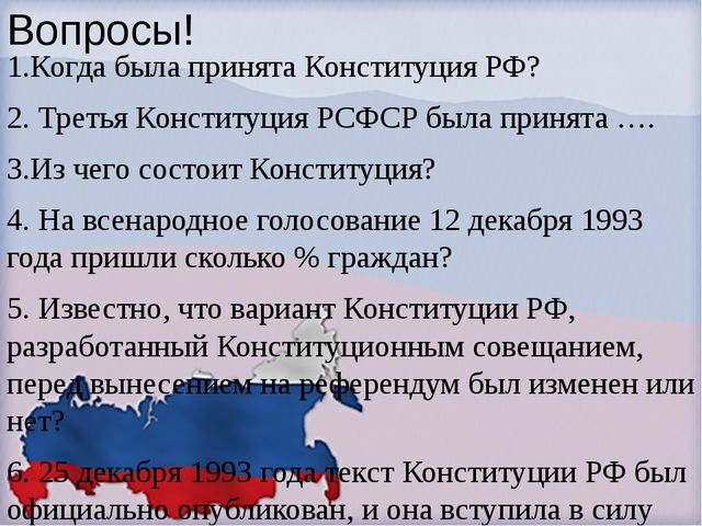 Вопросы! 1.Когда была принята Конституция РФ? 2. Третья Конституция РСФСР был...