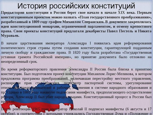 История российских конституций Предыстория конституции в России берет свое на...