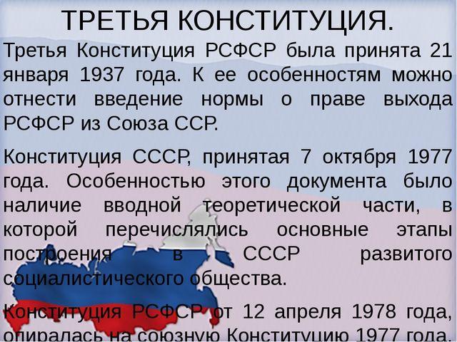 ТРЕТЬЯ КОНСТИТУЦИЯ. Третья Конституция РСФСР была принята 21 января 1937 года...