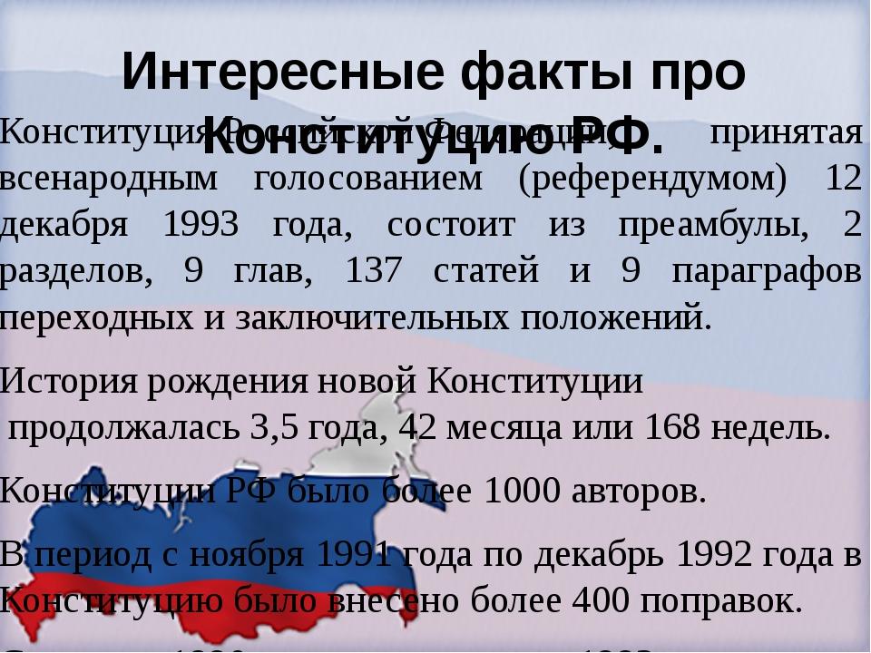 Интересные факты про Конституцию РФ. Конституция Российской Федерации, принят...