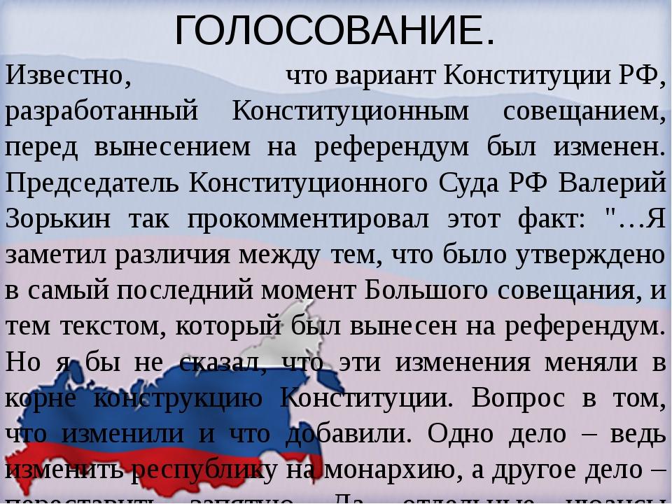 ГОЛОСОВАНИЕ. Известно, чтовариант Конституции РФ, разработанный Конституцион...