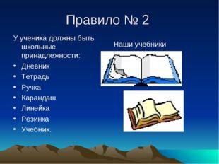 Правило № 2 У ученика должны быть школьные принадлежности: Дневник Тетрадь Ру