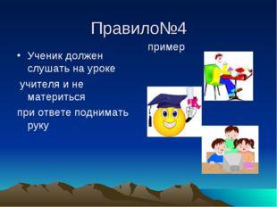 Правило№4 Ученик должен слушать на уроке учителя и не материться при ответе п