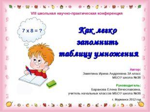 Автор: Замятина Ирина Андреевна 3А класс МБОУ школа №36 Руководитель: Баранов