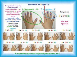 Умножать на 9 просто! 1 2 3 4 5 6 7 8 9 10 Пронумеруем пальчики слева направо