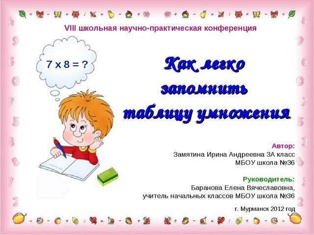 Автор: Замятина Ирина Андреевна 3А класс МБОУ школа №36 Руководитель: Баранов...