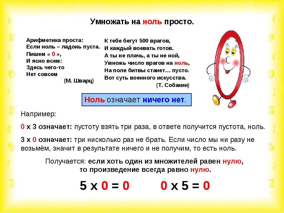 Например: 0 х 3 означает: пустоту взять три раза, в ответе получится пустота,...