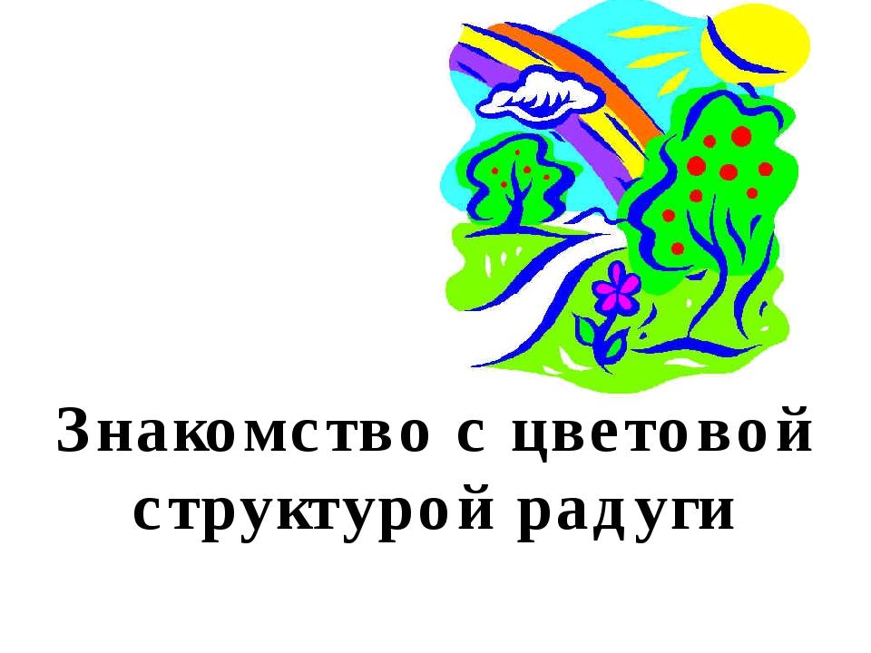 Знакомство с цветовой структурой радуги