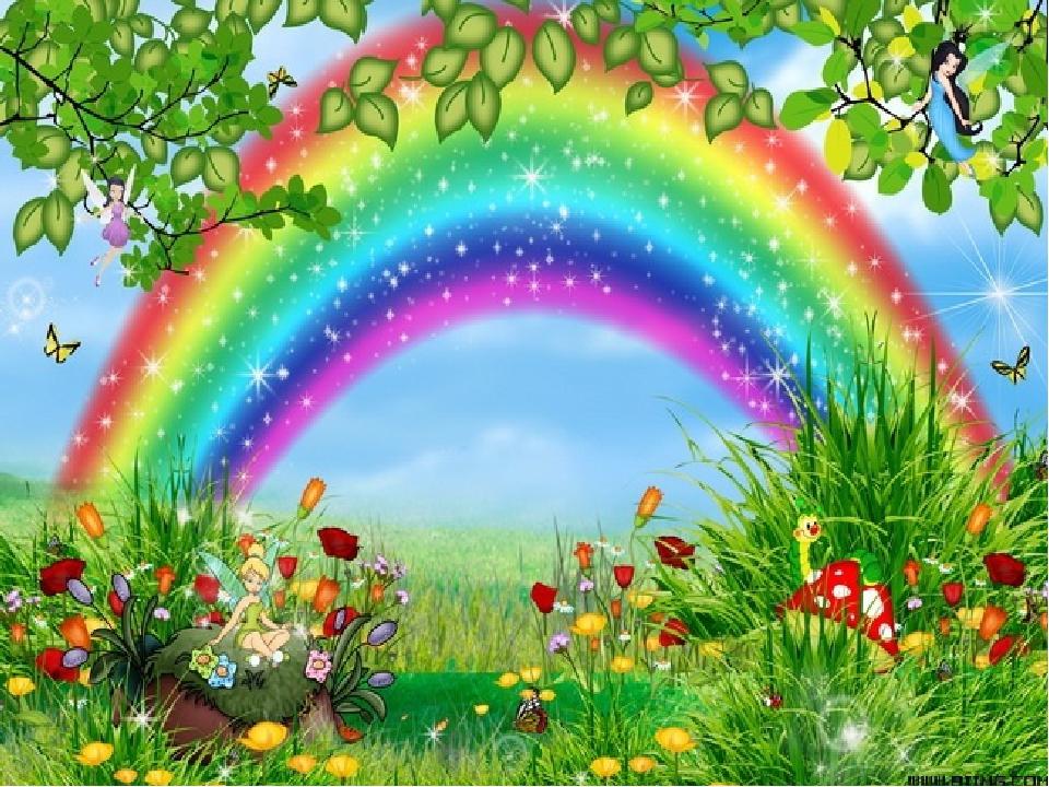 радуги сада детского картинки для