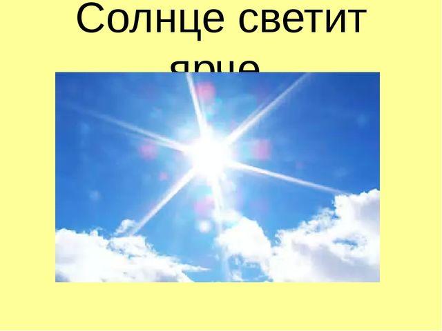 Солнце светит ярче.