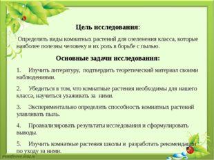 Цель исследования: Определить виды комнатных растений для озеленения класса,