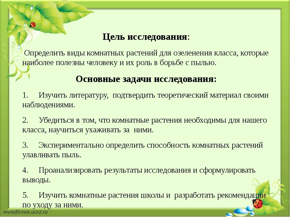 Цель исследования: Определить виды комнатных растений для озеленения класса,...
