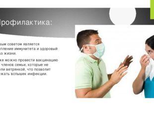 Профилактика: Первым советом является укрепление иммунитета и здоровый образ