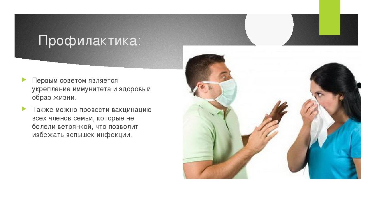 Профилактика: Первым советом является укрепление иммунитета и здоровый образ...