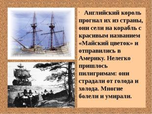 Английский король прогнал их из страны, они сели на корабль с красивым назва