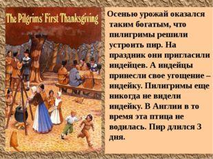 Осенью урожай оказался таким богатым, что пилигримы решили устроить пир. На п