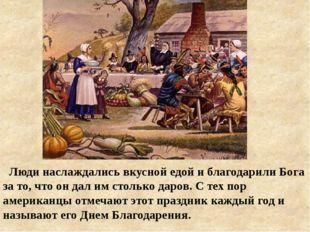 Люди наслаждались вкусной едой и благодарили Бога за то, что он дал им столь