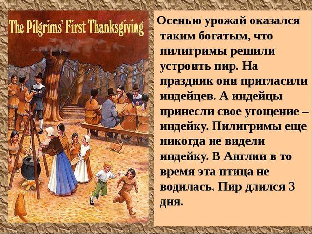 Осенью урожай оказался таким богатым, что пилигримы решили устроить пир. На п...