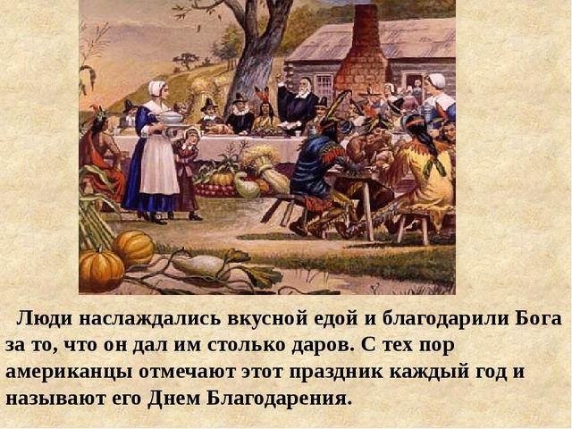 Люди наслаждались вкусной едой и благодарили Бога за то, что он дал им столь...