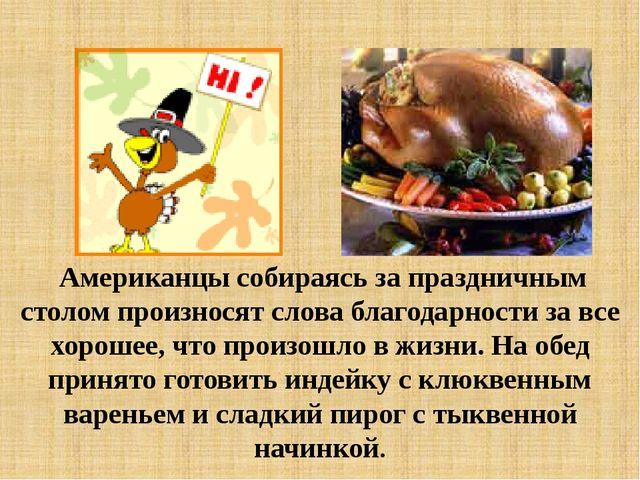 Американцы собираясь за праздничным столом произносят слова благодарности за...