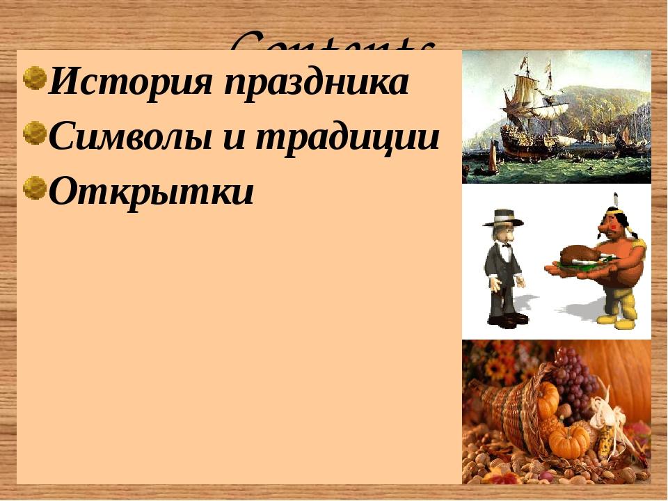 Contents История праздника Символы и традиции Открытки