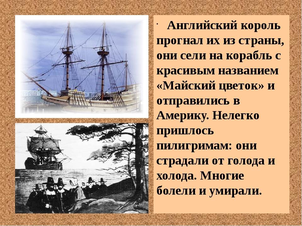 Английский король прогнал их из страны, они сели на корабль с красивым назва...