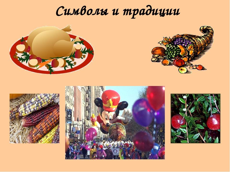 Символы и традиции