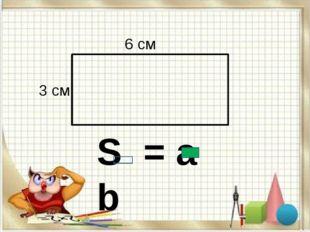 6 см 3 см S = a b