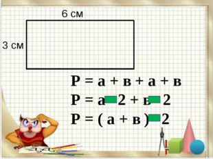 2 6 см 3 см Р = а + в + а + в Р = а 2 + в 2 Р = ( а + в ) 2