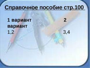 Справочное пособие стр.100 1 вариант 2 вариант 1,2 3,4