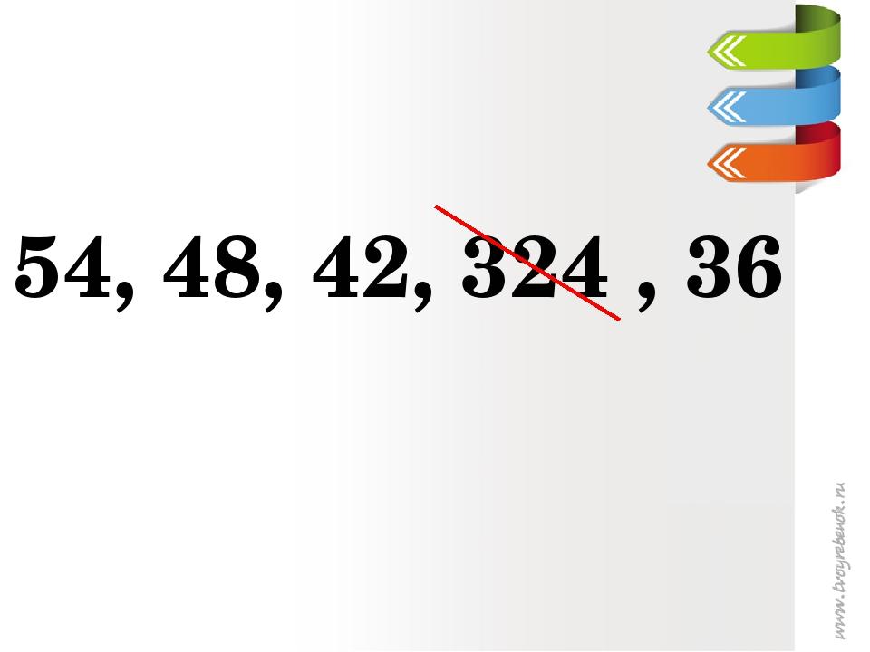 54, 48, 42, 324 , 36