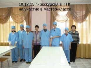 18.12.15 г.- экскурсия в ТТК на участие в мастер-классе