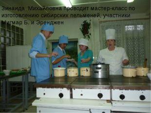 Зинаида Михайловна проводит мастер-класс по изготовлению сибирских пельменей
