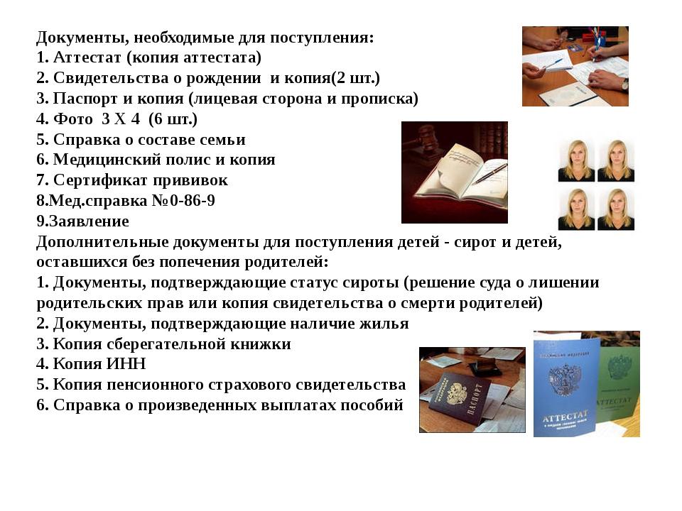 Документы, необходимые для поступления: 1. Аттестат (копия аттестата) 2. Свид...